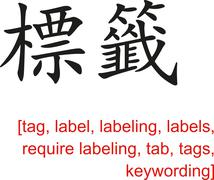 Chinese Sign for tag, label, labeling, labels,  tab, keywording Stock Illustration