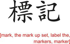 Chinese Sign for mark, the mark up set,label the,markers,marker - stock illustration