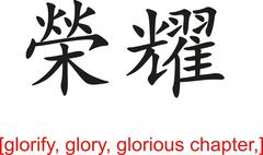 Chinese Sign for glorify, glory, glorious chapter, - stock illustration