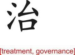 Stock Illustration of Chinese Sign for treatment, governance