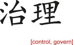 Stock Illustration of Chinese Sign for control, govern