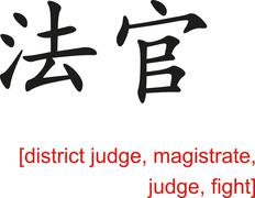Chinese Sign for district judge, magistrate, judge, fight - stock illustration