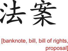 Stock Illustration of Chinese Sign for banknote, bill, bill of rights, proposal