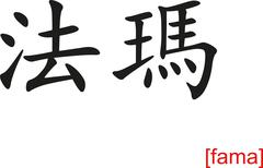 Chinese Sign for fama Stock Illustration