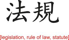 Stock Illustration of Chinese Sign for legislation, rule of law, statute
