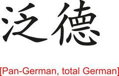 Stock Illustration of Chinese Sign for Pan-German, total German
