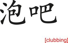 Stock Illustration of Chinese Sign for clubbing