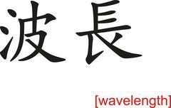 Chinese Sign for wavelength - stock illustration