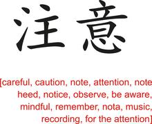 Chinese Sign for careful, caution, note, attention,  notice Stock Illustration