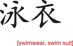 Chinese Sign for swimwear, swim suit - stock illustration