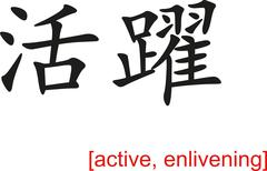 Chinese Sign for active, enlivening - stock illustration