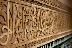 Stock Photo of Intricate Islamic design at Medersa Ben Youssef, Marrakech, Morocco