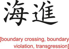 Stock Illustration of Chinese Sign for boundary crossing, boundary violation