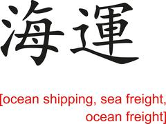 Chinese Sign for ocean shipping, sea freight, ocean freight - stock illustration