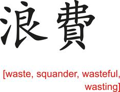 Chinese Sign for waste, squander, wasteful, wasting - stock illustration