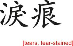 Stock Illustration of Chinese Sign for tears, tear-stained