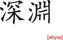 Chinese Sign for abyss Stock Illustration