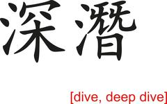 Chinese Sign for dive, deep dive Stock Illustration