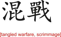 Chinese Sign for tangled warfare, scrimmage - stock illustration