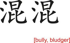 Chinese Sign for bully, bludger - stock illustration