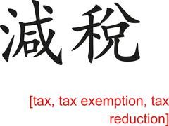 Stock Illustration of Chinese Sign for tax, tax exemption, tax reduction