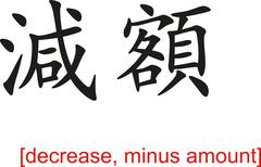 Chinese Sign for decrease, minus amount - stock illustration