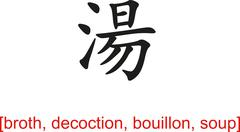 Chinese Sign for broth, decoction, bouillon, soup - stock illustration