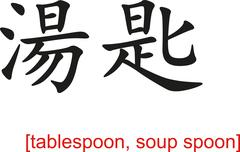 Chinese Sign for tablespoon, soup spoon - stock illustration