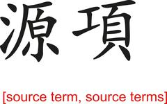 Chinese Sign for source term, source terms - stock illustration