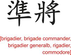 Chinese Sign for brigadier, brigade commander, commodore - stock illustration