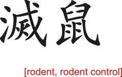 Chinese Sign for rodent, rodent control - stock illustration