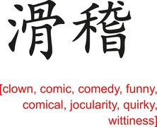 Chinese Sign for clown, comic, comedy, funny, comical,quirky Stock Illustration