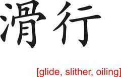 Chinese Sign for glide, slither, oiling - stock illustration