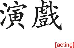 Stock Illustration of Chinese Sign for acting