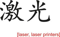 Chinese Sign for laser, laser printers Stock Illustration