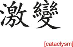 Chinese Sign for cataclysm - stock illustration