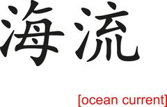 Chinese Sign for ocean current - stock illustration