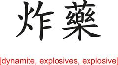 Chinese Sign for dynamite, explosives, explosive - stock illustration