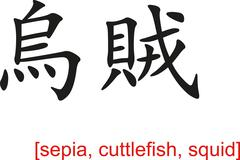 Chinese Sign for sepia, cuttlefish, squid - stock illustration