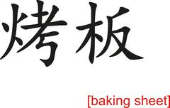 Stock Illustration of Chinese Sign for baking sheet