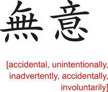 Chinese Sign for accidental, unintentionally,accidentally Stock Illustration