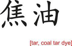 Chinese Sign for tar, coal tar dye - stock illustration