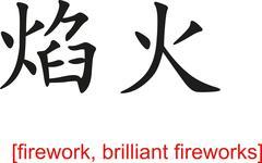 Chinese Sign for firework, brilliant fireworks - stock illustration