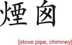 Chinese Sign for stove pipe, chimney - stock illustration