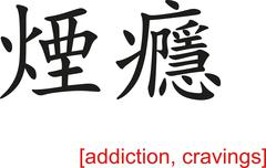 Chinese Sign for addiction, cravings - stock illustration