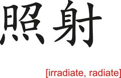 Chinese Sign for irradiate, radiate - stock illustration