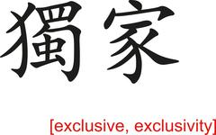 Stock Illustration of Chinese Sign for exclusive, exclusivity