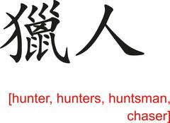 Chinese Sign for hunter, hunters, huntsman, chaser Stock Illustration