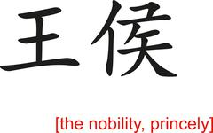 Chinese Sign for the nobility, princely - stock illustration