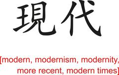 Chinese Sign for modern, modernism, modernity, more recent - stock illustration